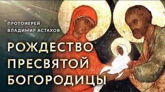 Рождество Пресвятой Богородицы. Самые важные дни нашей жизни: день рождения, Крещения, смерти