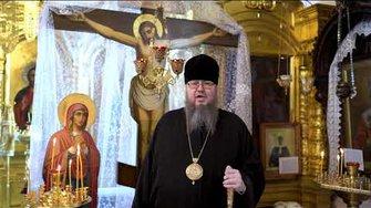 Обращение епископа Петропавловского и Булаевского Владимира перед началом Великого поста