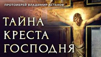 Тайна Креста Господня