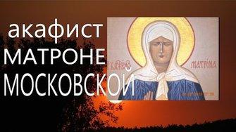 Акафист и молитва св. Матроне Московской